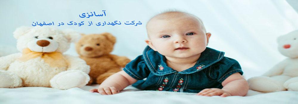 مراقبت از کودک در اصفان